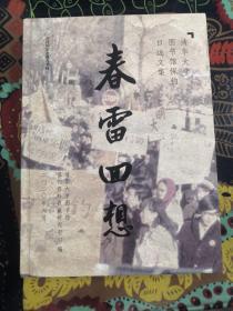 春雷回想:清华大学图书馆保钓口述文集