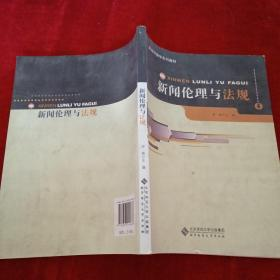 新闻传播学系列教材:新闻伦理与法规