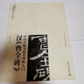 中国传统书法名碑帖入门:汉《曹全碑》(无光盘)