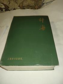 辞海 (缩印本)