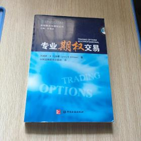 金融期货与期权丛书:专业期权交易