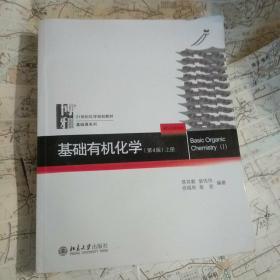 基础有机化学(第4版)上下册+习题解析