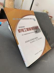 2013全国二级建造师考试教材-机电工程管理与实务
