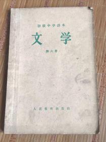 初级中学课本文学第六册