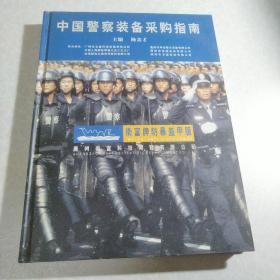 2002中国警察装备采购指南