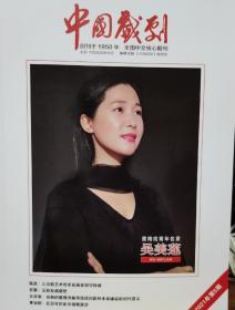 中国戏剧2021.5