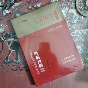 天津公务员考试用书中公2022天津市公务员录用考试专业教材考前冲刺预测试卷(全新升级)