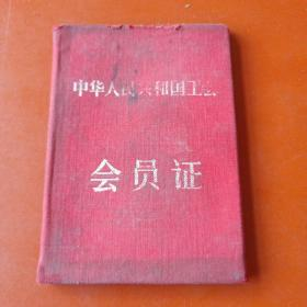 1957年工会会员证