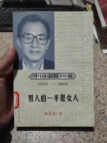 中国小说50强 男人的一半是女人1978年-2000年