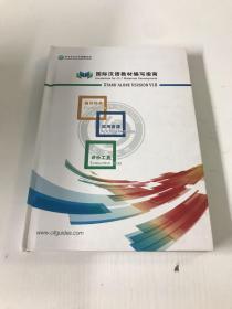 国际汉语教材编写指南