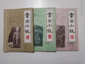 章回小说   季刊(1987年第1、2、4期,少第3期,共3本合售)