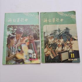 解放军歌曲(1987年第11. 12期)2本