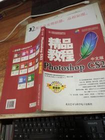 Photoshop CS2精品教程,扉页有字迹