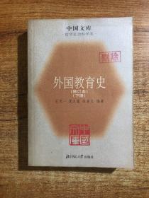 外国教育史(修订本)(下)中国文库.哲学社会科学