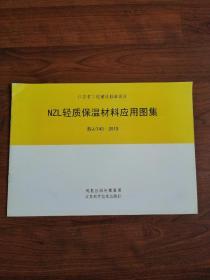 江苏省工程建设标准设计 NZL轻质保温材料应用图集