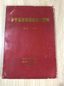乡宁县西坡镇组织史资料 1938--1999