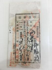 收税执据民国二十四年 四川定远县