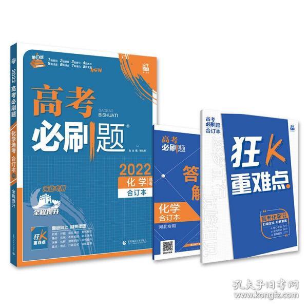 高考必刷题化学合订本 配狂K重难点(广东新高考专用) 理想树2022版