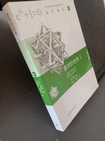 数学概览:数学的世界1
