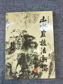 山水画技法新编