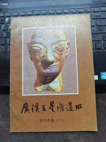 广汉三星堆遗址 资料选编(一)