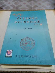 邮坛新音 生肖集邮研究会成立十周年纪念集