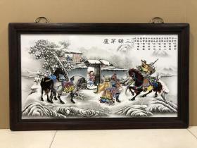 三顾茅庐瓷板画 粉彩人物中堂挂屏