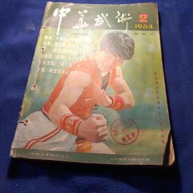 中华武术 1984 2-5