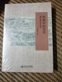 中华学人丛书:档案中的历史(清代政治与社会)(未拆封全新