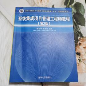 系统集成项目管理工程师教程·第2版/全国计算机技术与软件专业技术资格 水平 考试指定用书