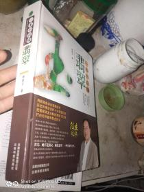 一本书读懂翡翠。