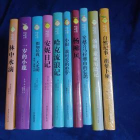 散文诗歌爱藏本系列:全套12册。自然纪事·胡萝卜须