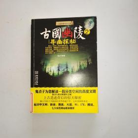 古国幽陵2:寻幽探秘