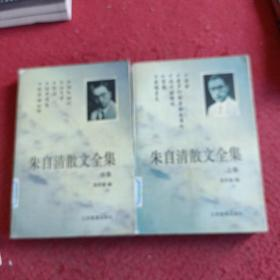 朱自清散文全集.上中集