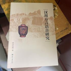 汉川方言语音研究