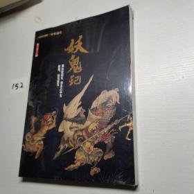 中华遗产增刊—妖鬼记