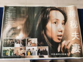 八九十年代,彩色遮幅式故事片,蒋文丽主演《神秘夫妻》电影海报一幅。
