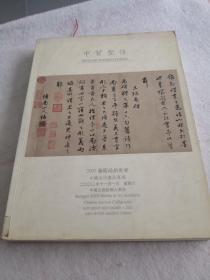 中贸圣佳2003,中国古代书法