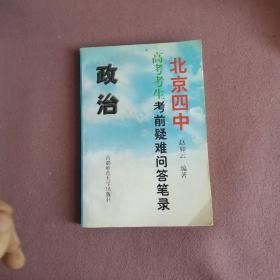 北京四中高考考生考前疑难问答笔录.政治