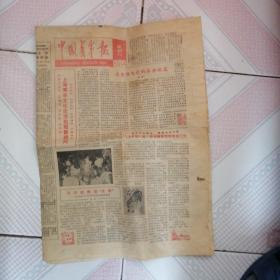 中国青年报 1985年12月15日