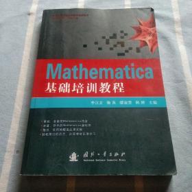 Mathematica基础培训教程