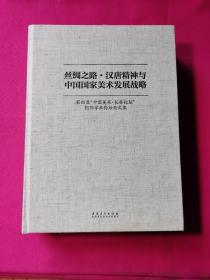 丝绸之路.汉唐精神与中国国家美术发展战略