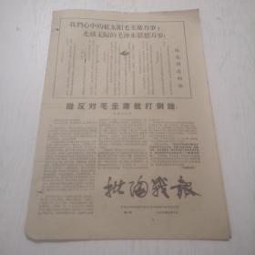 文革时期报纸:批陶战报(1967年,第10号)