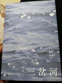 三岔河  石舒清签名日期 一版一印硬精装