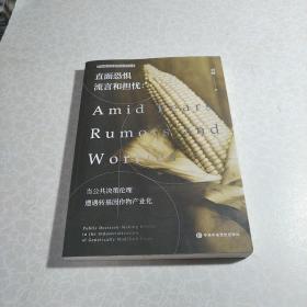 直面恐惧流言和担忧--当公共决策伦理遭遇转基因作物产业化/中共南京市委党校学术文库