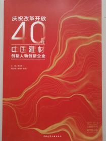 庆祝改革开放40年·中国建材创新人物创新企业