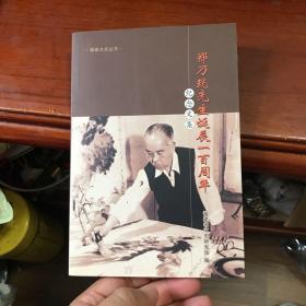 郑乃珖先生诞辰100周年纪念文集