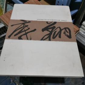 中国美术馆当地大家书法邀请展作品集(欧阳中石)