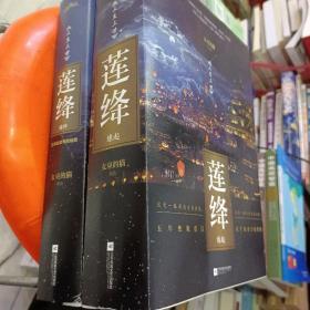 莲绛·缘起(上中下三册全)缘终(上下两册全)共五册全