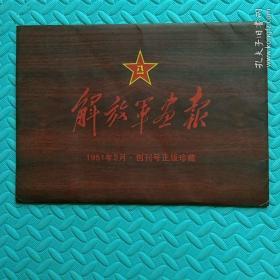 解放军画报(创刊号正版珍藏)